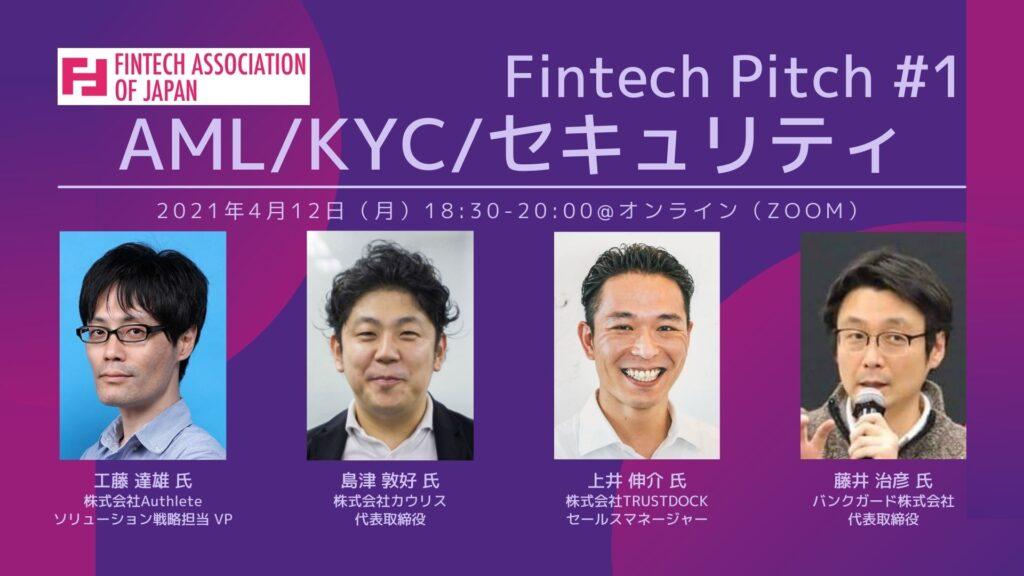 Fintech Pitch #1 – AML/KYC/セキュリティimage